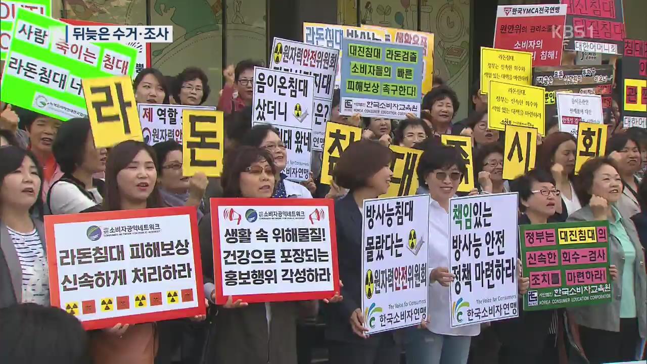 '라돈침대' 집단소송에 도심집회…매트리스 업체 실태 조사