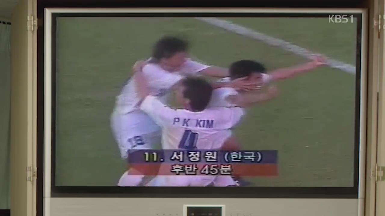 '응답하라 1994'…뜨거웠던 월드컵의 추억