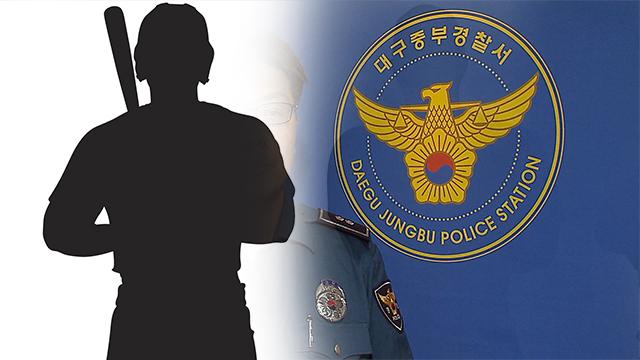 프로야구 선수 2명, 인천서 '성폭행 신고' 경찰 수사