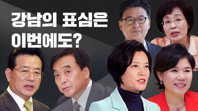 '보수전승'의 땅, 서울강남구청장은 이번에도?