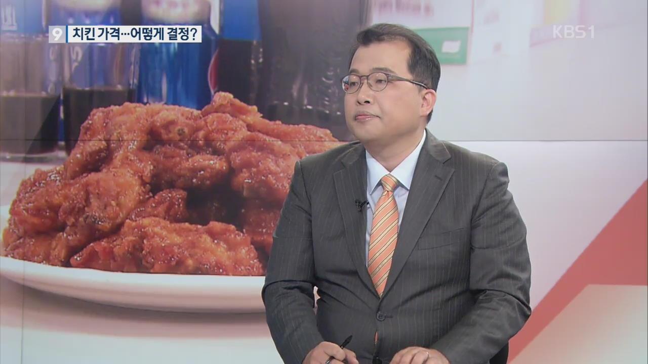 """치킨값 어쩌다 2만 원 됐나…""""비싸다"""" vs """"남는 게 없다"""""""
