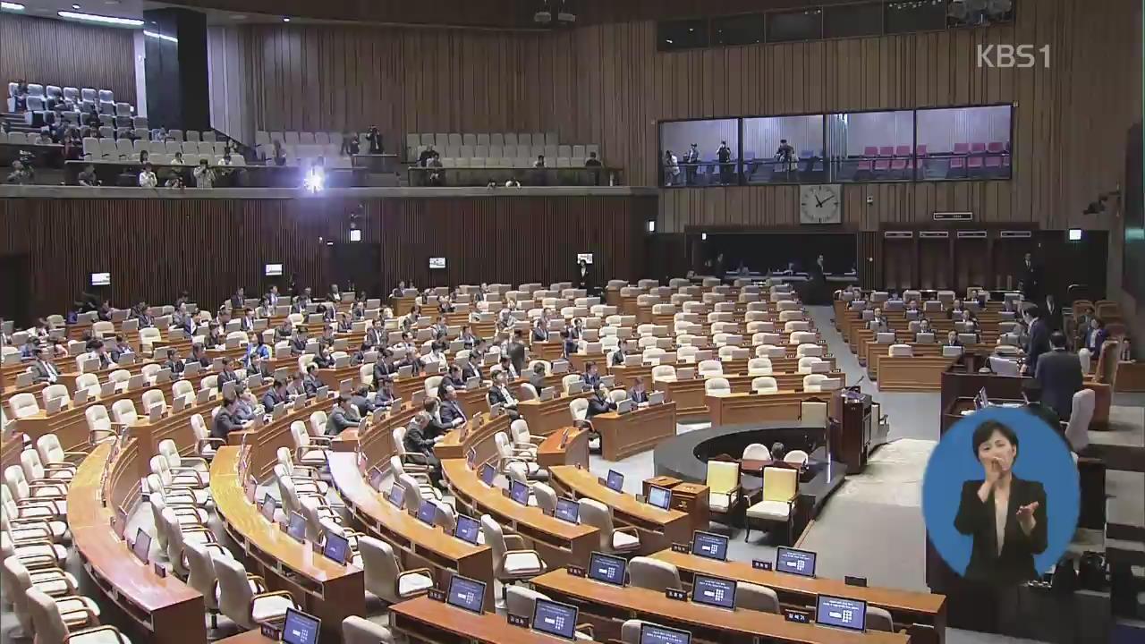 정부 개헌안, 정족수 미달로 국회 의결 무산…폐기 수순