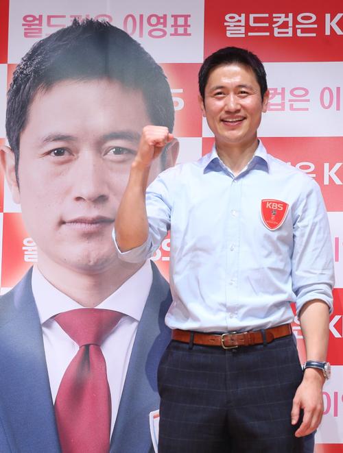 이영표 KBS 축구해설위원의 러시아월드컵 예언은?