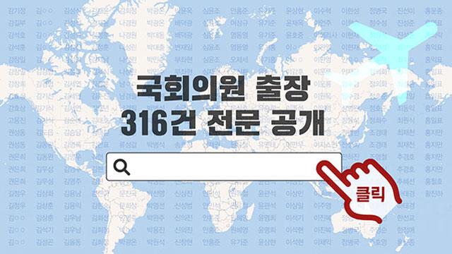 [국회의원 출장 316건 전문 공개] 의원님 해외출장 가서 뭐하셨나요?