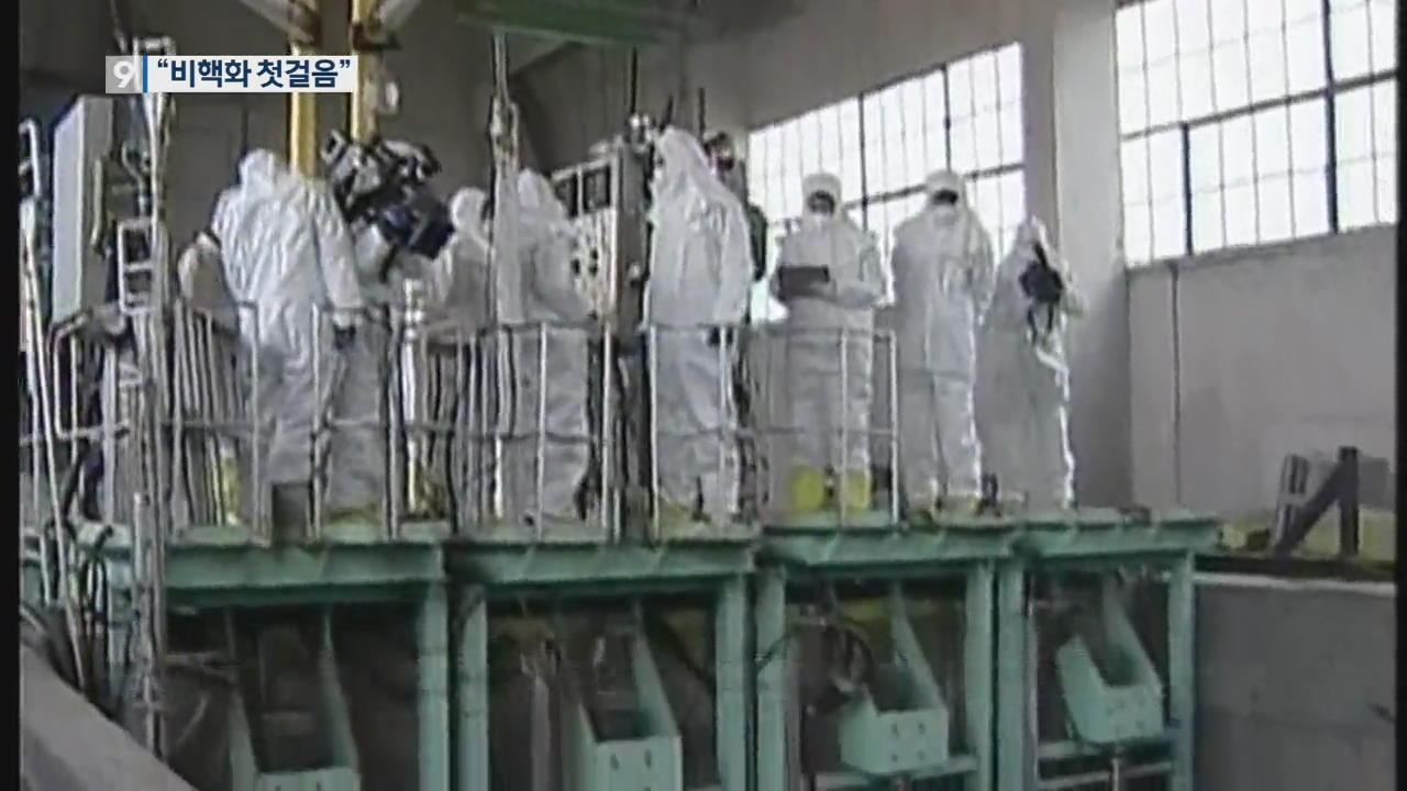 전문가 없이 핵실험장 폐기…실효성 있나