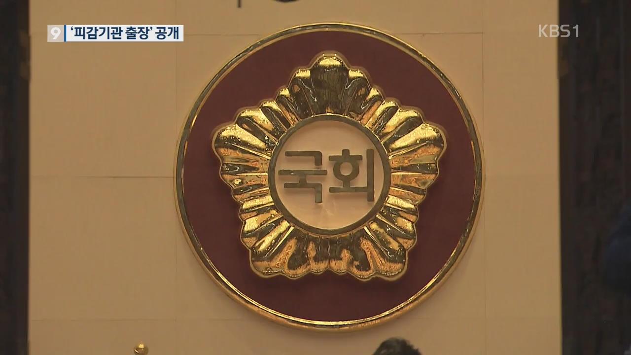 국민 알권리 침해한 국회…KBS가 공개