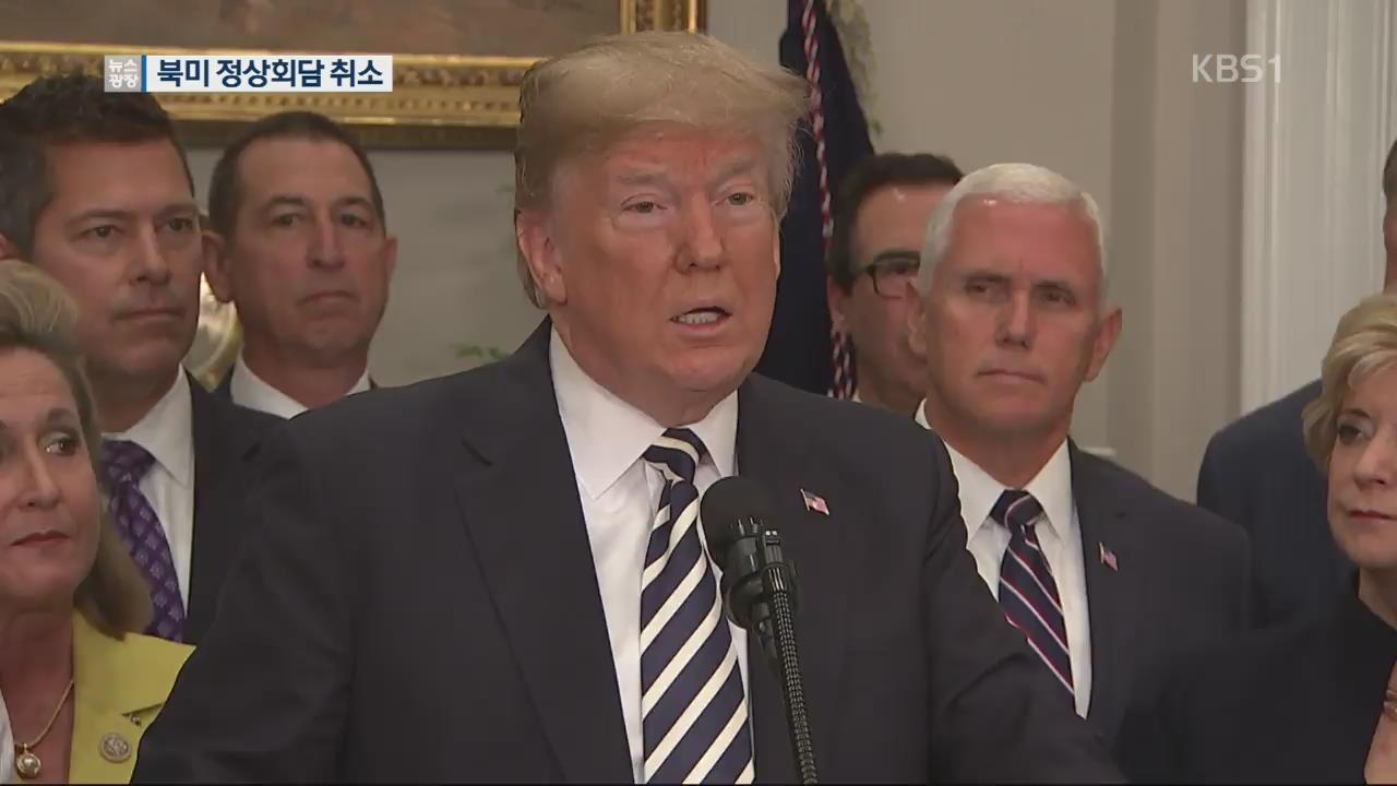 """트럼프, 북미 회담 '전격 취소'…""""마음 바뀌면 알려 달라"""""""