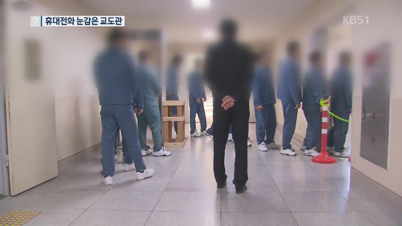 감옥에서 휴대전화 사용?…교도관이 공범 '파문'