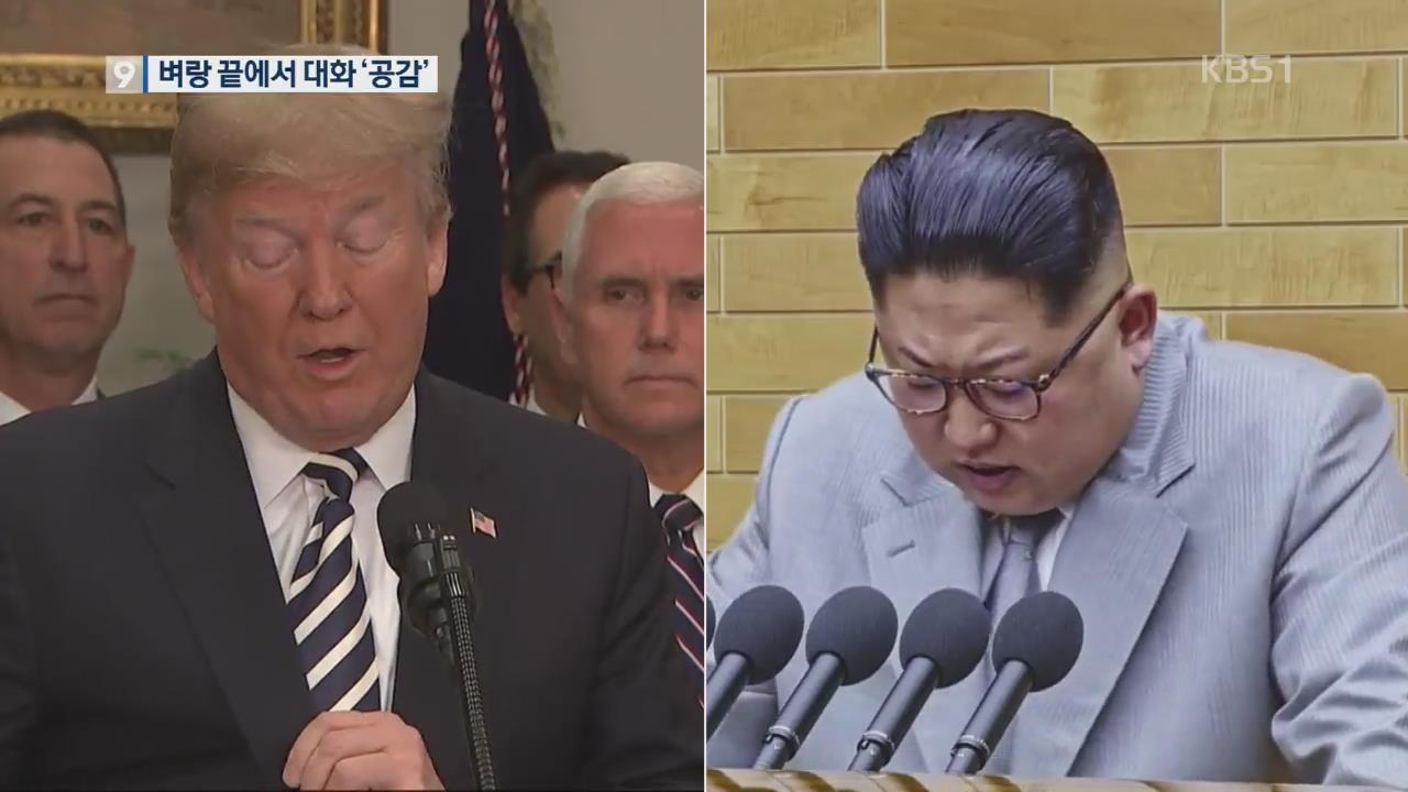 트럼프의 '창', 김정은의 '방패'…비교해보니