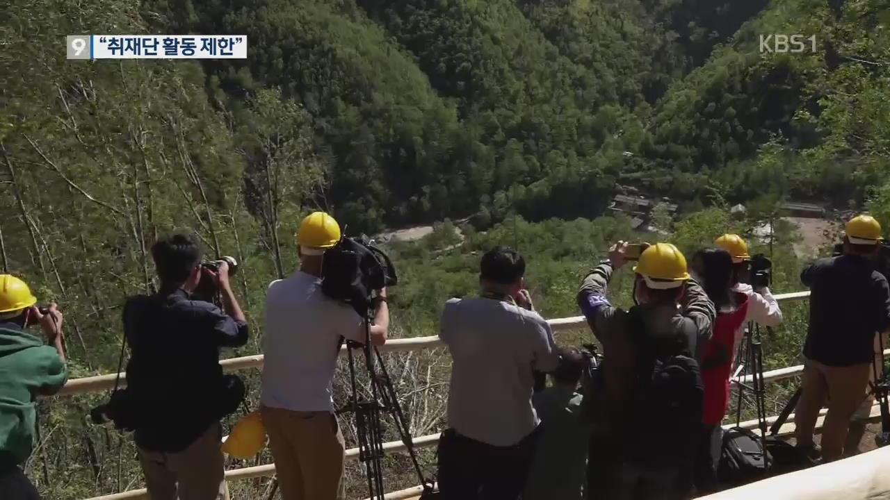 """취재단 """"북미회담 취소되자 활동 제한""""…내일 베이징행"""