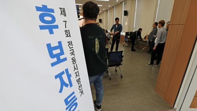 6·13 지방선거 경쟁률 2.32대 1…중앙선관위 최종 집계