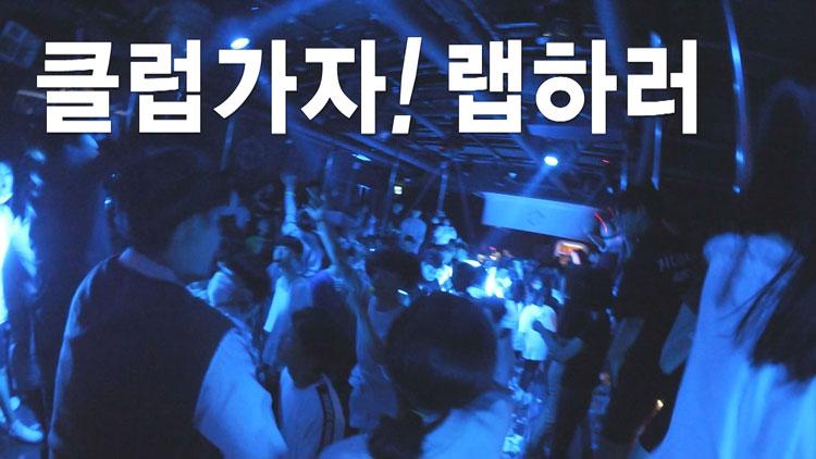 [영상] 우리가 랩을 하는 이유 '클럽가자! 랩하러'