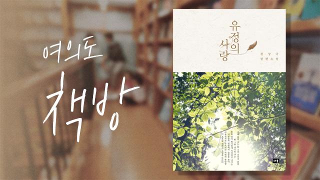 [여의도 책방] 무지개처럼 사라진 작가 '봄봄' 김유정