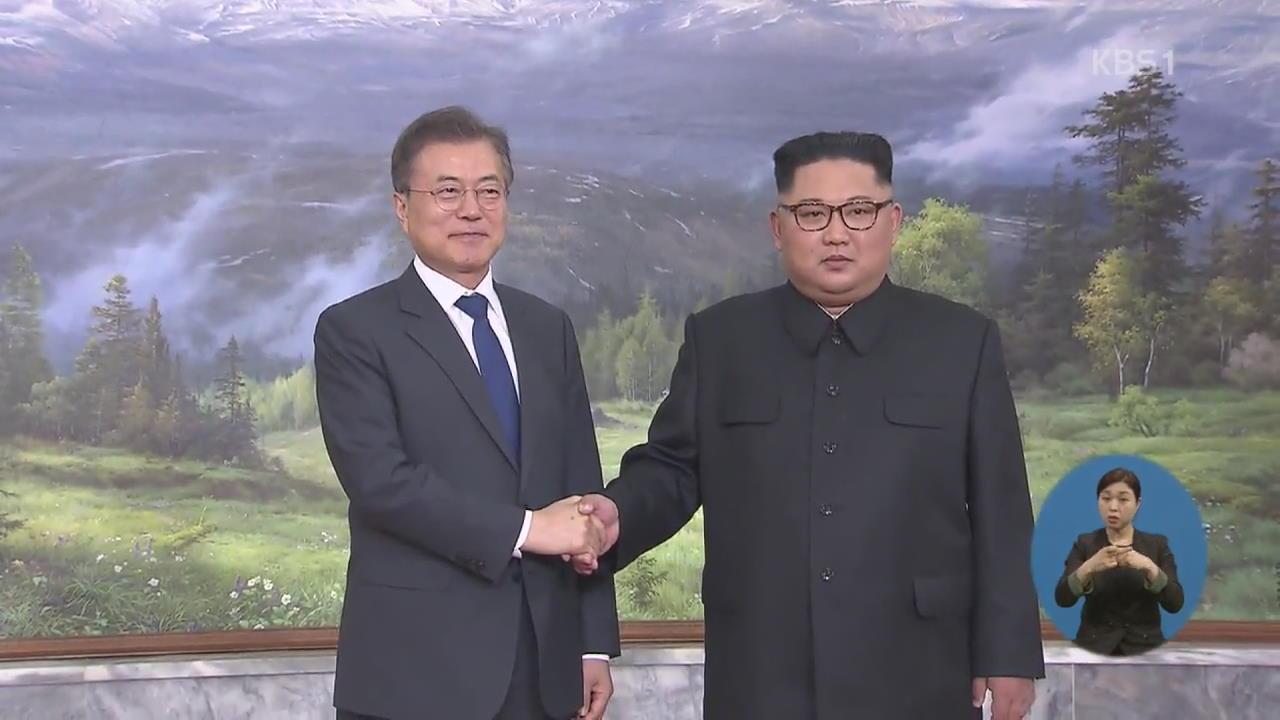 """北매체, 남북 정상회담 개최 보도…""""북미 정상회담 의지 확고"""""""