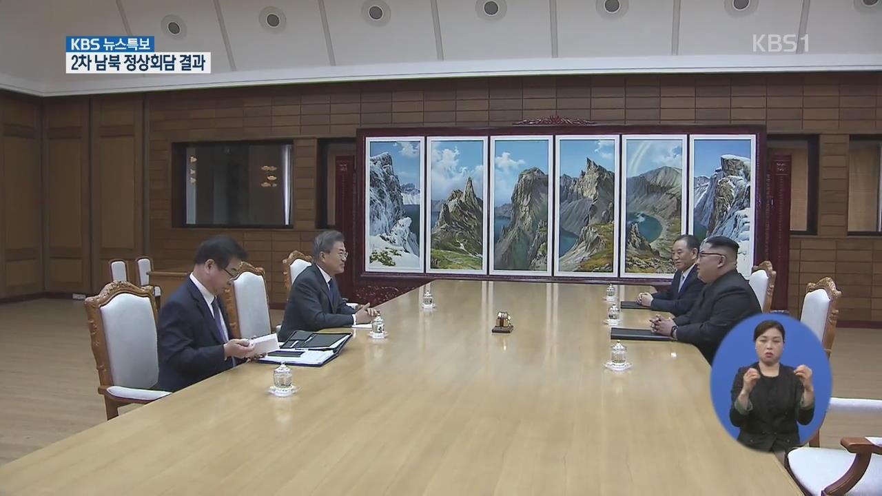 [영상] 2차 남북 정상회담, 北 조선중앙TV 공개 화면