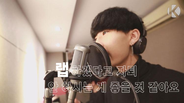 [영상] 우리가 랩을 하는 이유4. 자퇴생 래퍼 정승주, 내 얘기를 들어볼래?