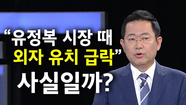 """[팩트체크] """"인천시, 유정복 시장 때 외자유치 급락""""…사실일까?"""