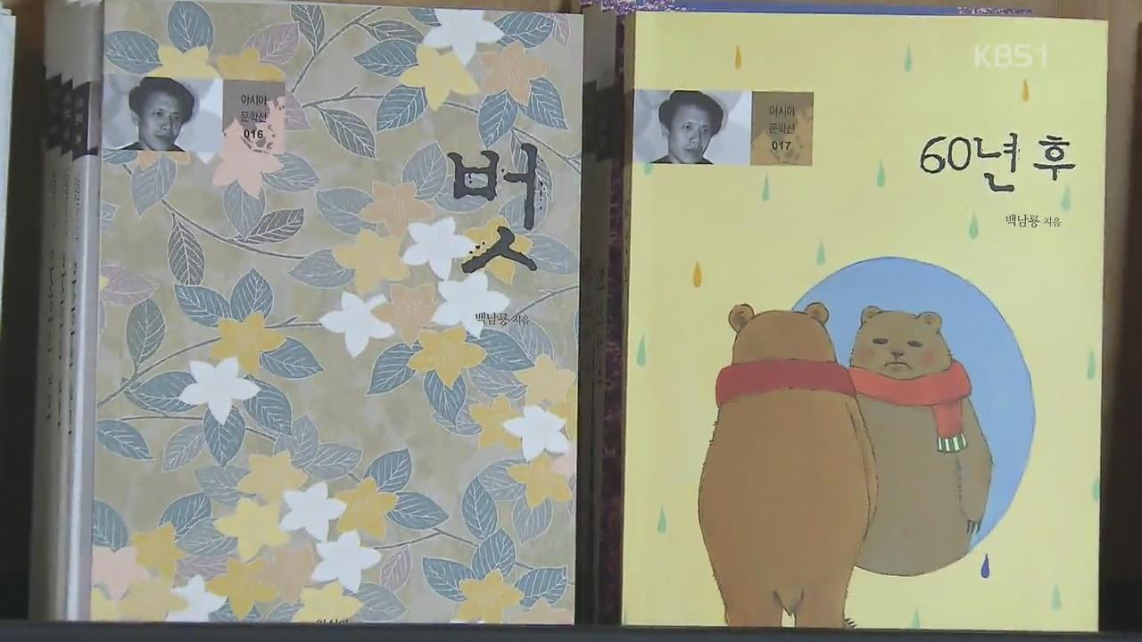 북한 소설도 11년 만에 출판 시장에