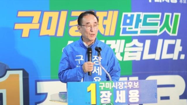 '박정희의 고향' 구미에서 승리한 민주당