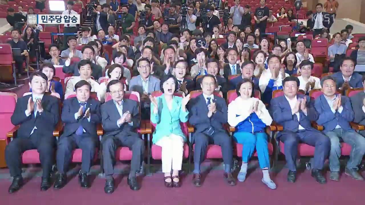 """""""이변 없었다""""…민주당, 광역 14곳 석권 '역대 최대 압승'"""
