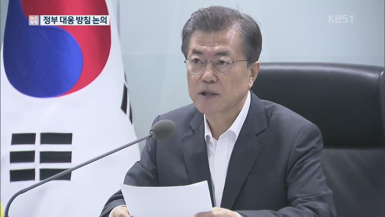 文 대통령, NSC 전체회의 주재…美·日 외무장관 접견