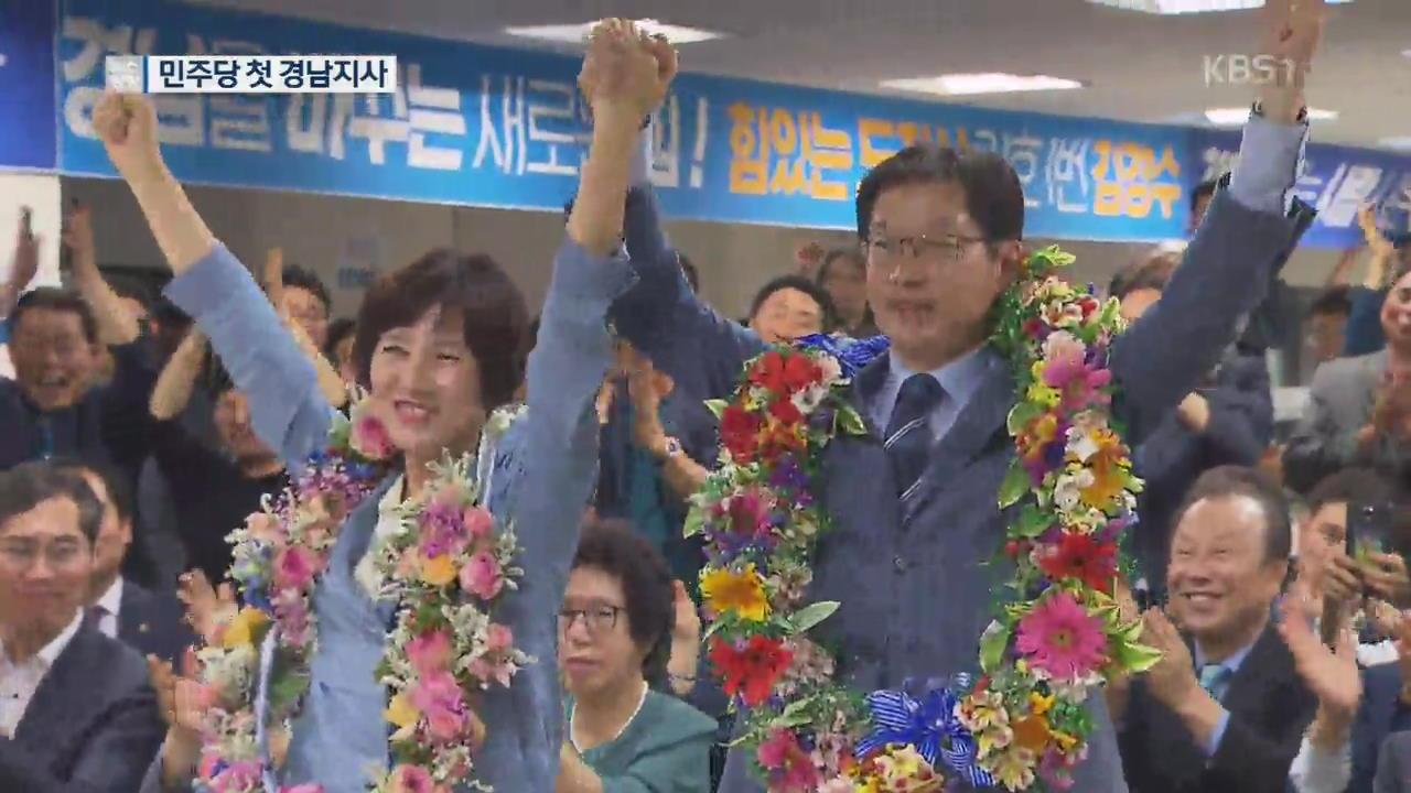 김경수, 진땀 속 '신승'…사상 첫 민주당 경남지사