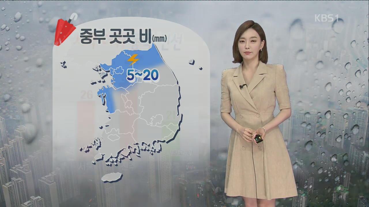 [날씨] 오후까지 중부 일부 비…한낮 서울 26도