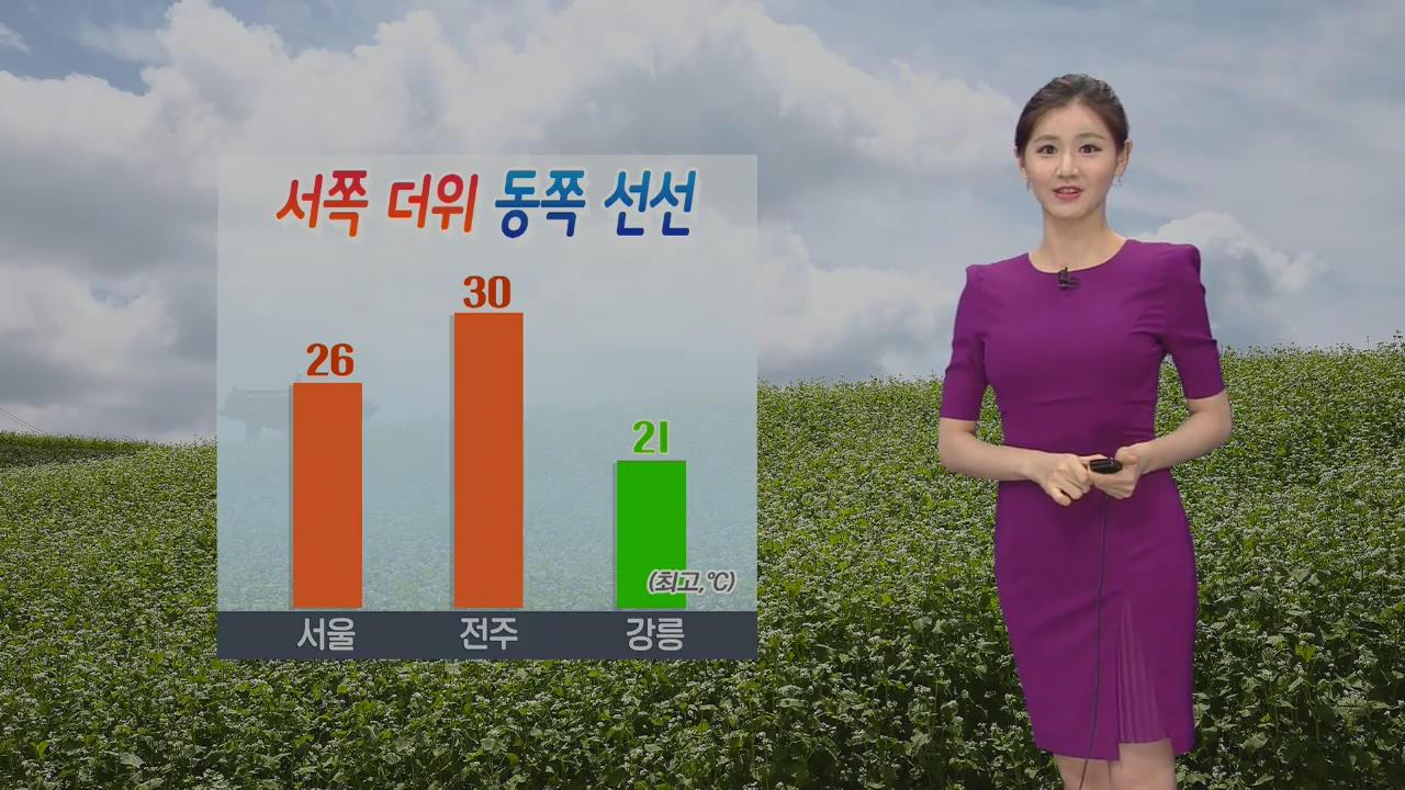 [날씨] 중부 5~20mm 비…서울 한낮 26도