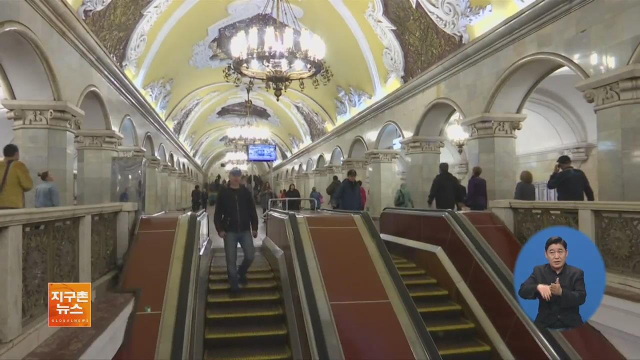 [지구촌 세계창] '또 다른 박물관' 모스크바 지하철역 외
