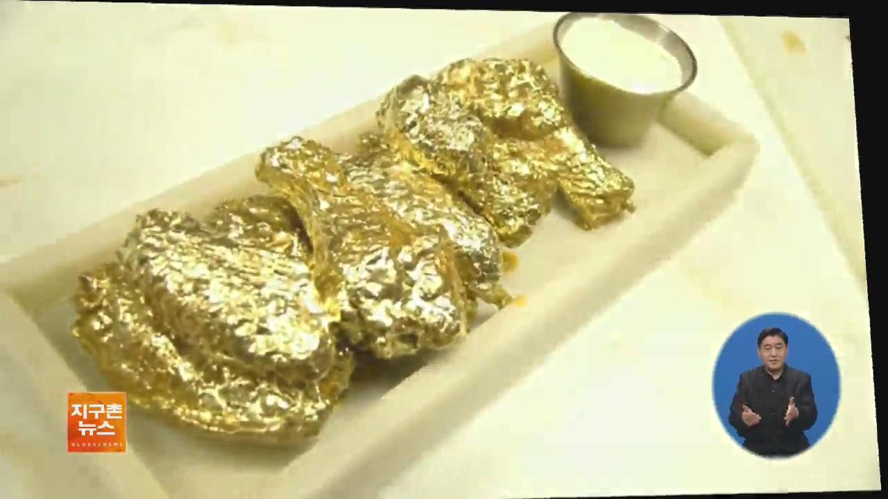 [지구촌 화제 영상] 24K 금가루 치킨