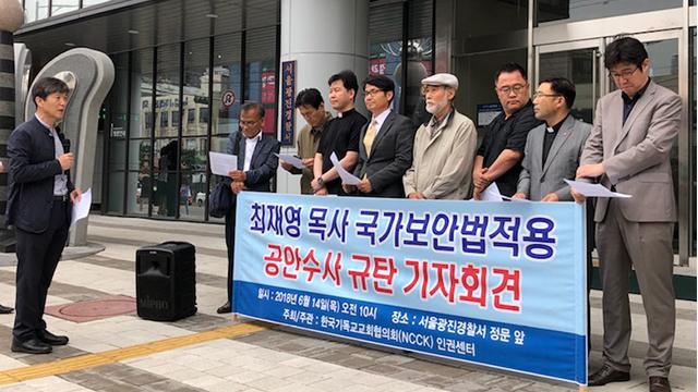 """교회협 """"'방북' 최재영 목사에 대한 공안 탄압 중지해야"""""""