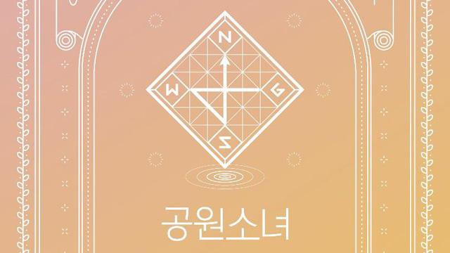김형석 기획사, 7인조 걸그룹 '공원소녀' 9월 데뷔