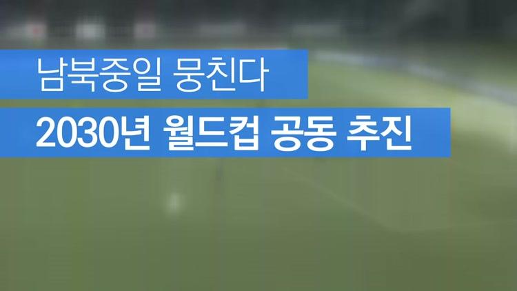 [자막뉴스] 남북중일, 2030년 월드컵 공동 개최 추진