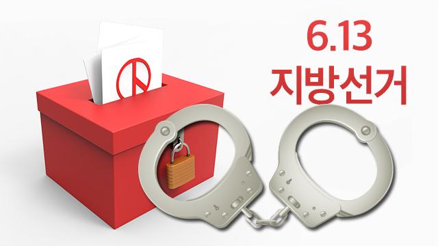 '광역단체장 당선인 8명' 검찰 수사…대검, 지방선거 '선거사범 현황' 발표