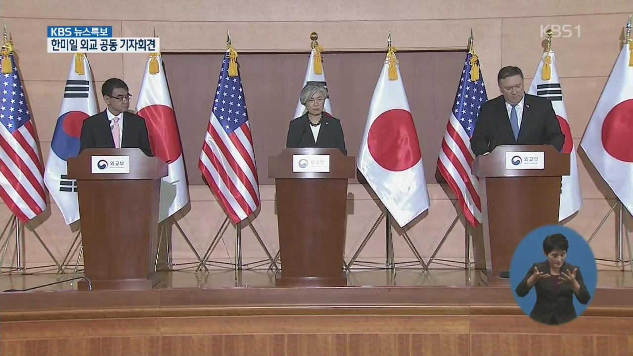 한미일 외교 공동 기자회견 [11시 15분 뉴스특보]