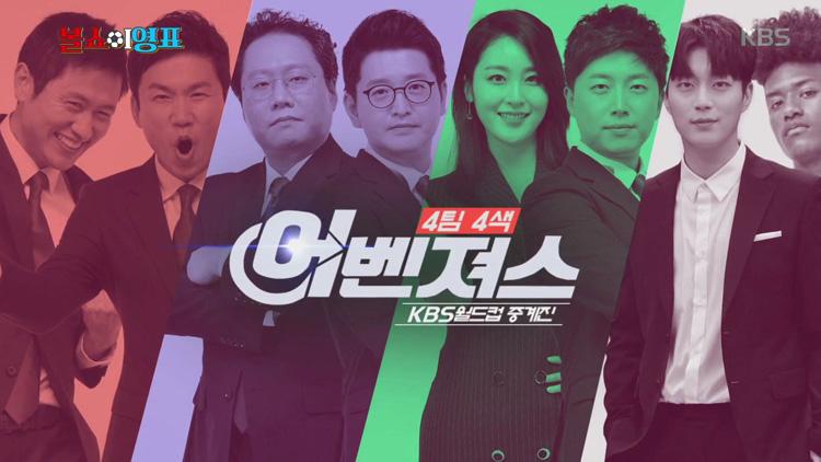 [볼쇼이영표] KBS 월드컵 중계 드림팀!
