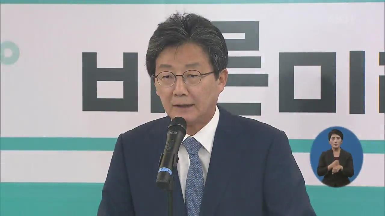 유승민 '사퇴'…야권발 정계개편 시작?