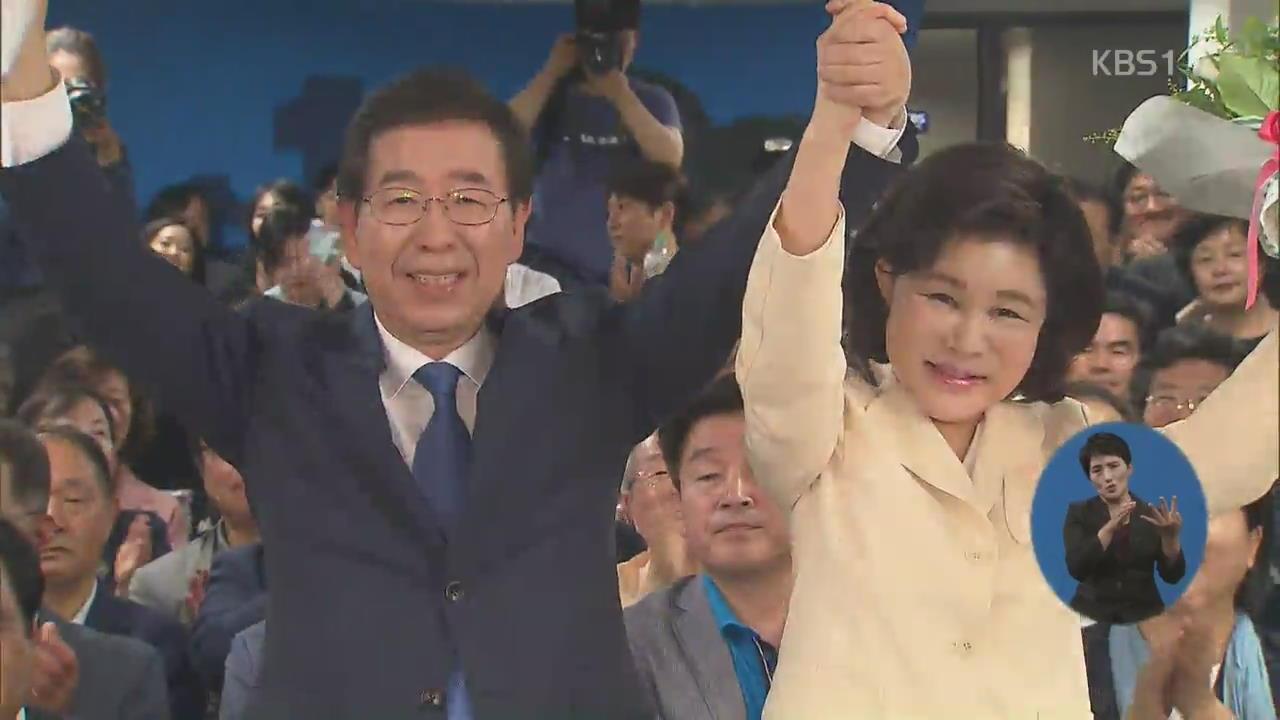 박원순 '3선 성공'…김문수 2위
