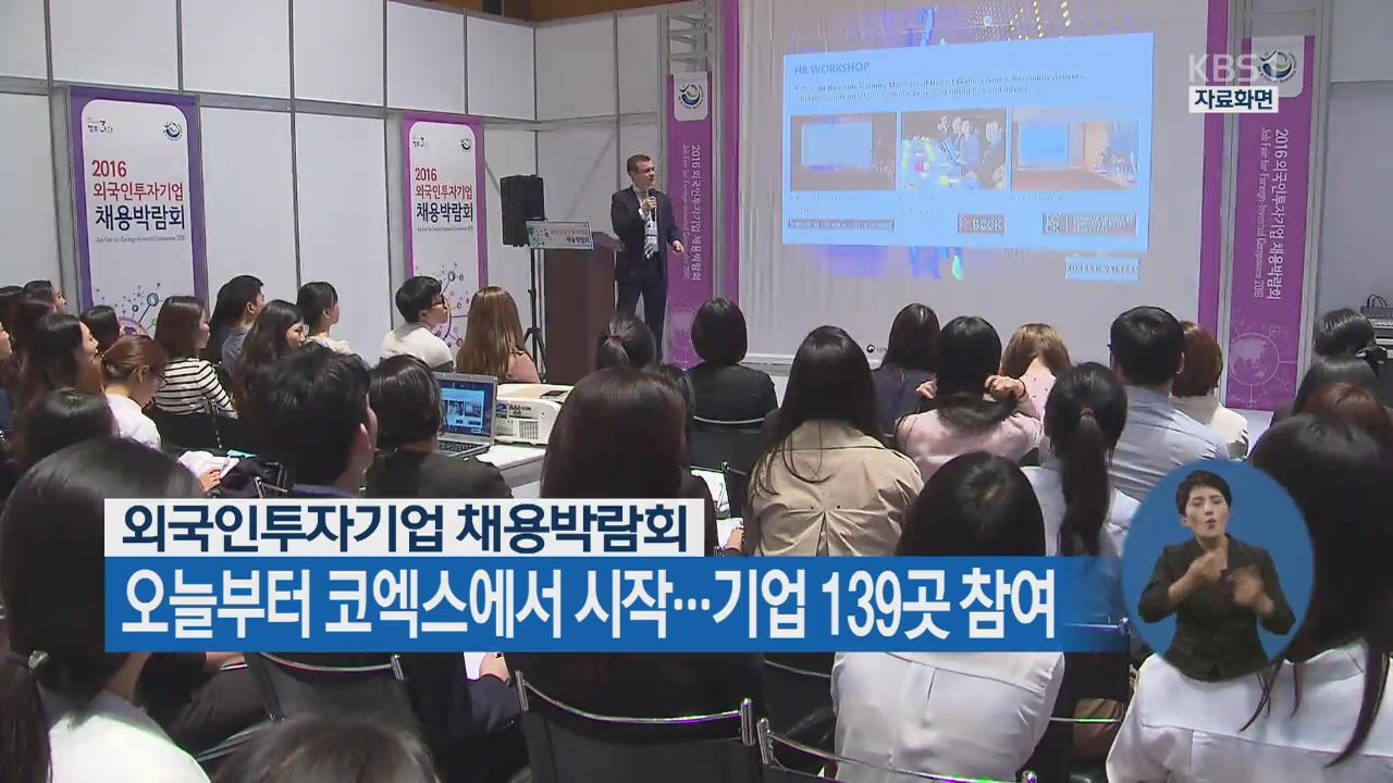 외국인투자기업 채용박람회, 오늘부터 코엑스에서 시작…기업 139곳 참여
