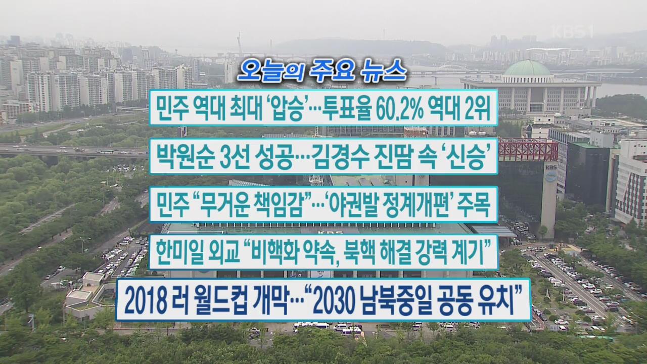 [오늘의 주요뉴스] 민주 역대 최대 '압승'…투표율 60.2% 역대 2위 외