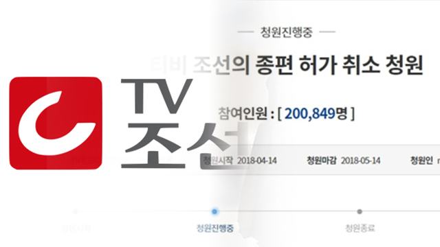 """靑 TV조선 허가취소 청원 답변…""""언론자유 고려 엄격한 절차 거쳐야"""""""