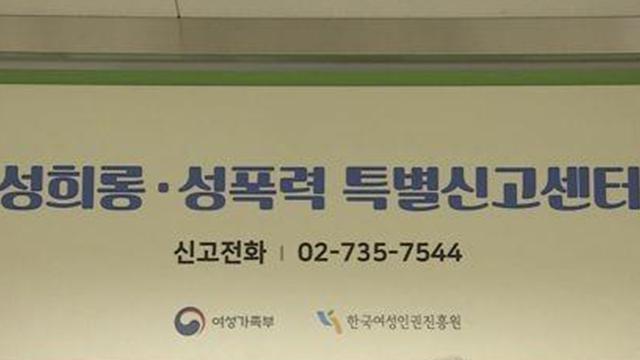 '정부 성폭력 신고센터' 개설 100일 째…1,280건 접수
