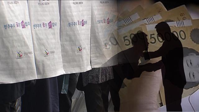 """경찰, 선거사범 2600여 명 단속…""""흑색선전 최다"""""""