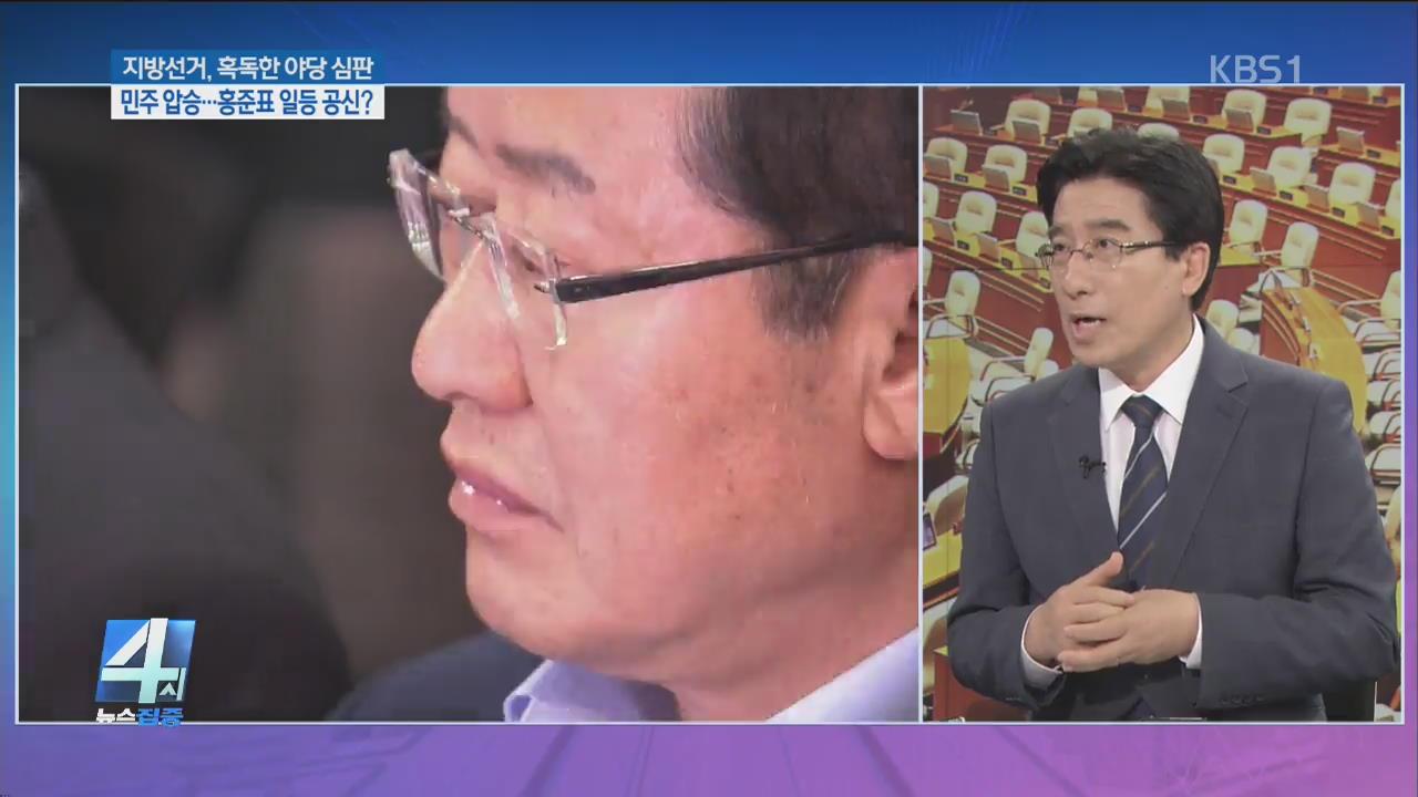 지방선거, 혹독한 야당 심판·민주 압승…홍준표 일등 공신?