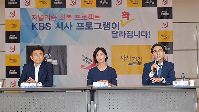KBS '저널리즘 회복' 내걸고 시사프로그램 론칭