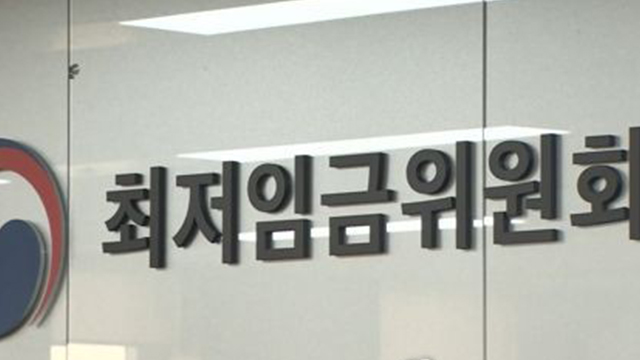 """최저임금위 """"내년도 최저임금 심의 19일 시작…노동계 참석 설득중"""""""