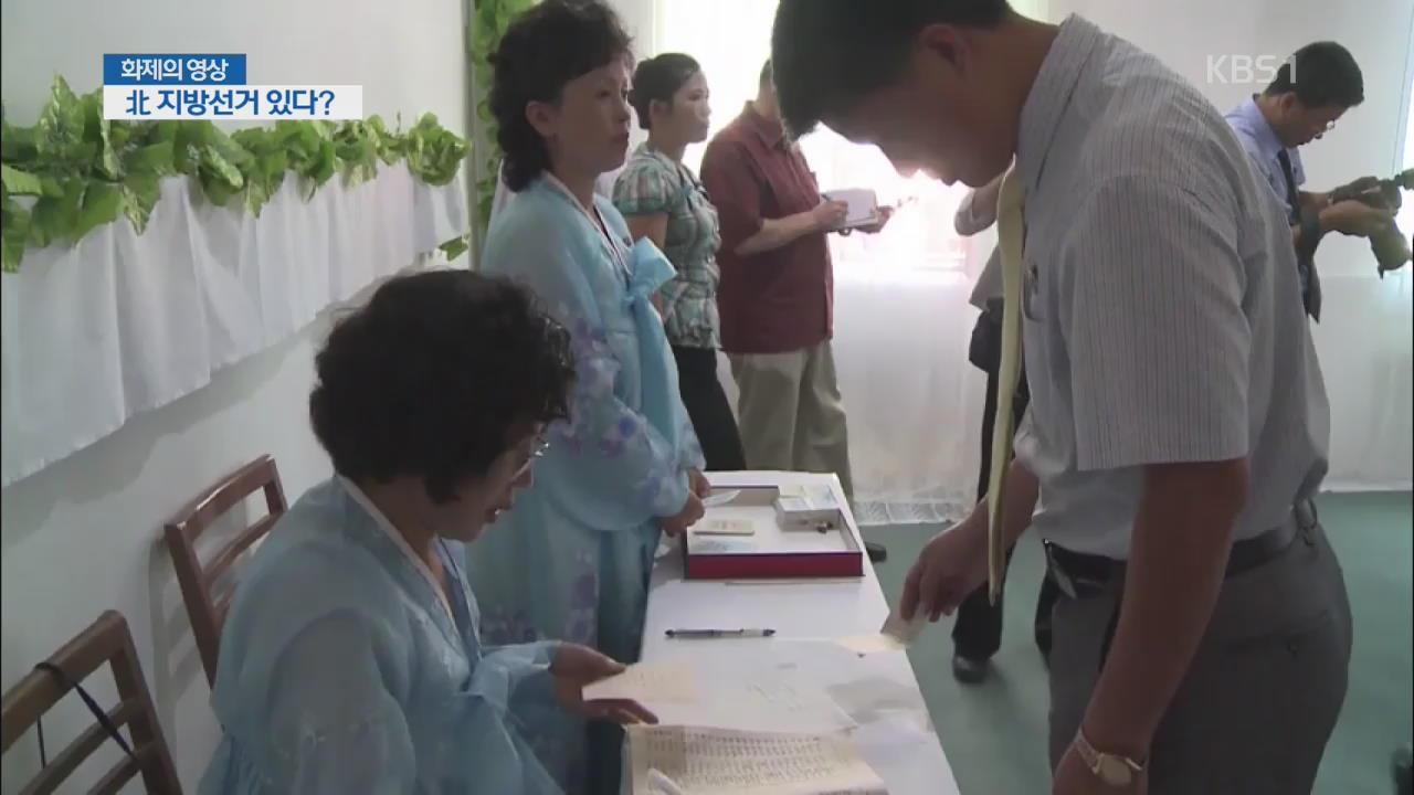 [화제의 영상] 北, 지방선거 있다?