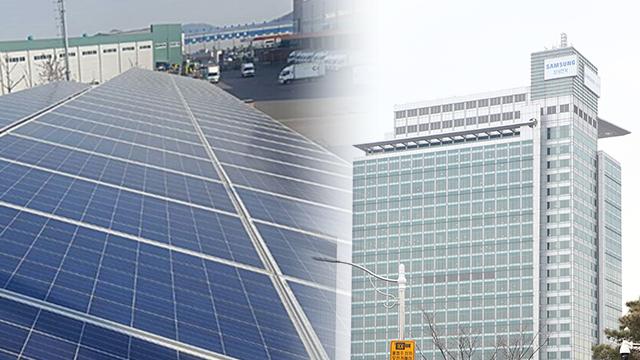 삼성전자, 국내외 사업장서 재생에너지 확대키로