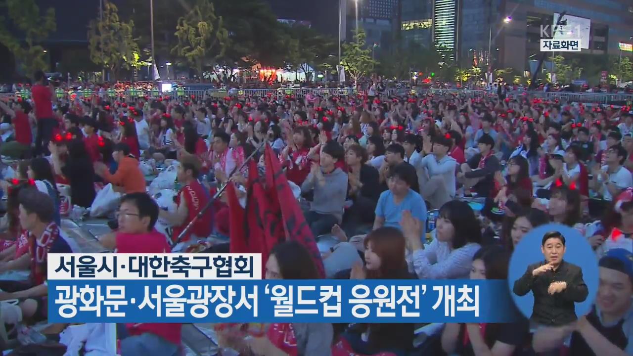 서울시·대한축구협회, 광화문·서울광장서 '월드컵 응원전' 개최