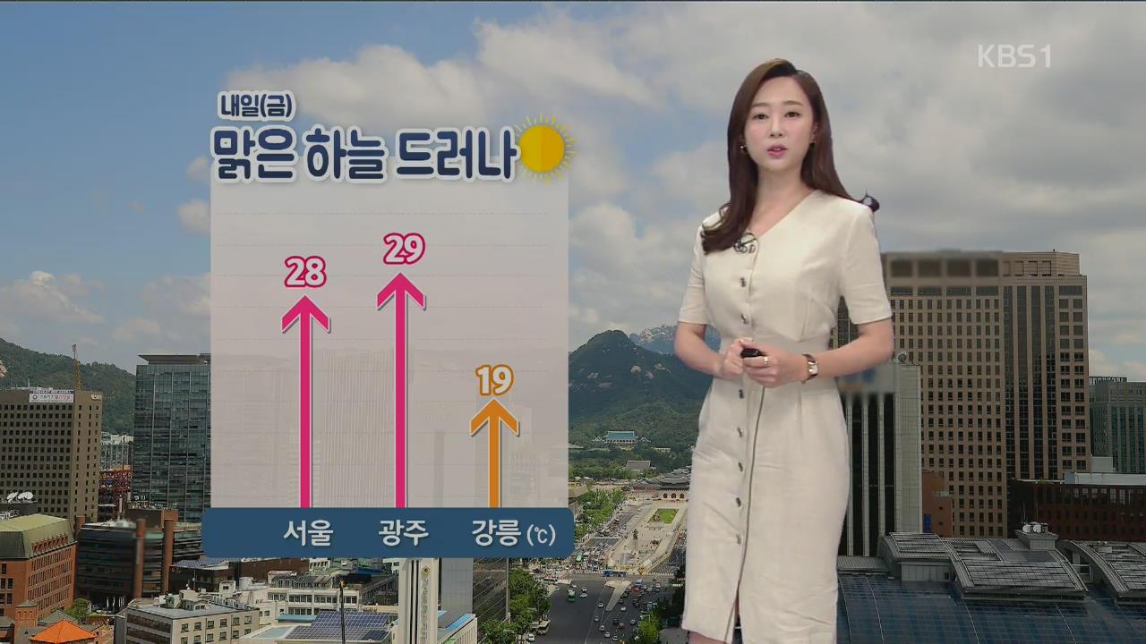 [날씨] 내일 전국 맑고 서쪽 초여름 더위, 동해안 서늘